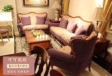 可可图斯美式经典沙发 优雅不止一点点