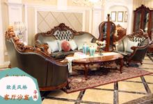 金楸林欧美风客厅沙发套 永恒的经典