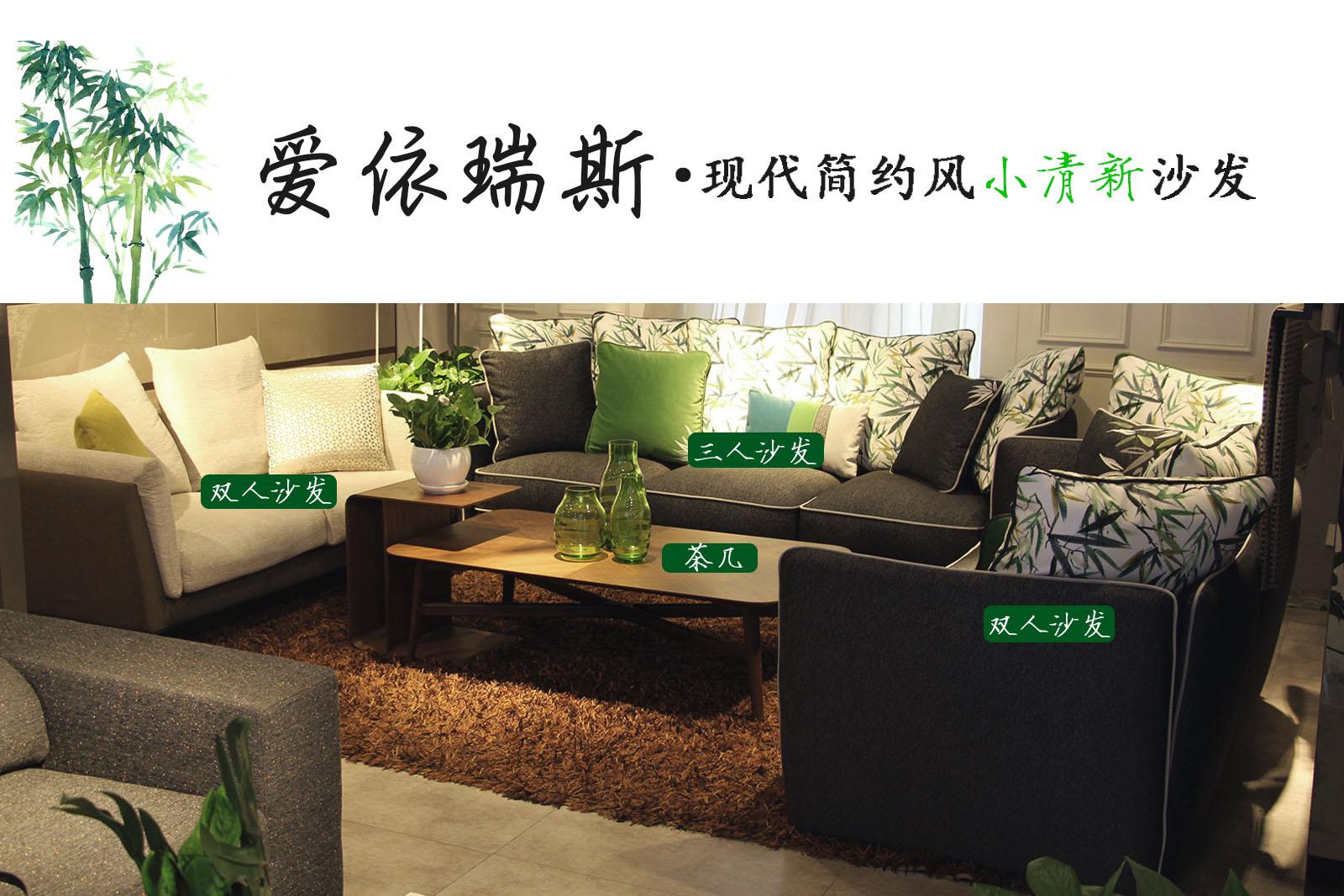 现代简约风竹叶沙发使家居生活充满生机