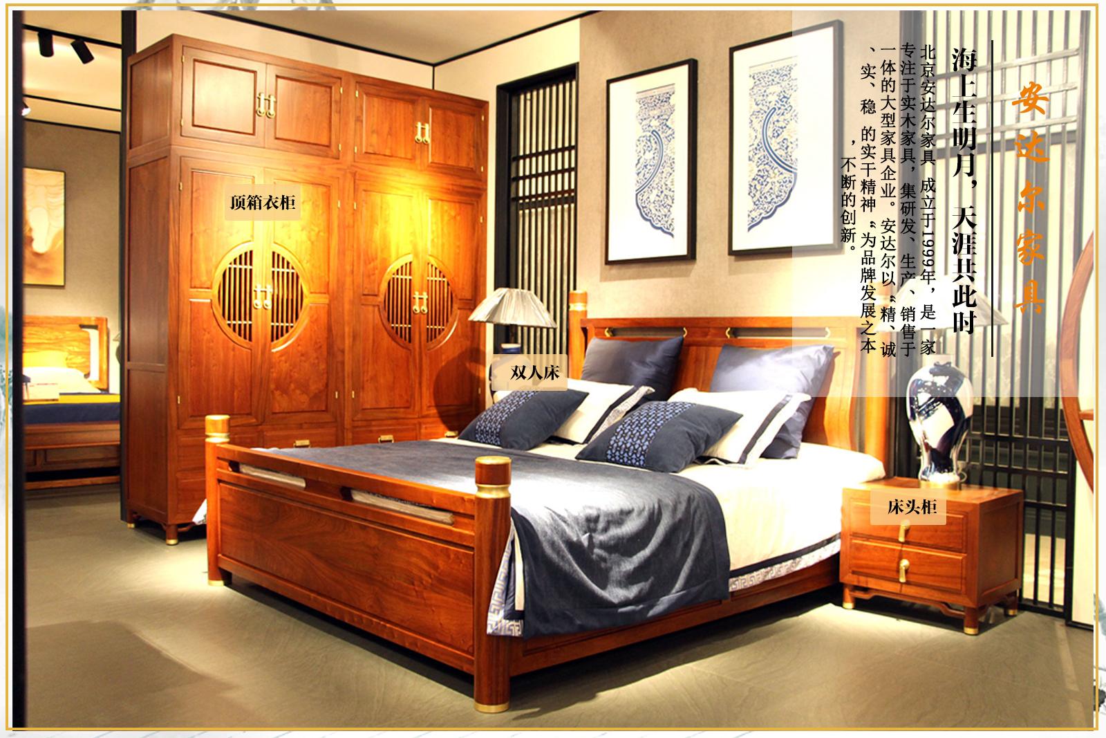 安达尔家具打造中式经典引领时尚新潮流