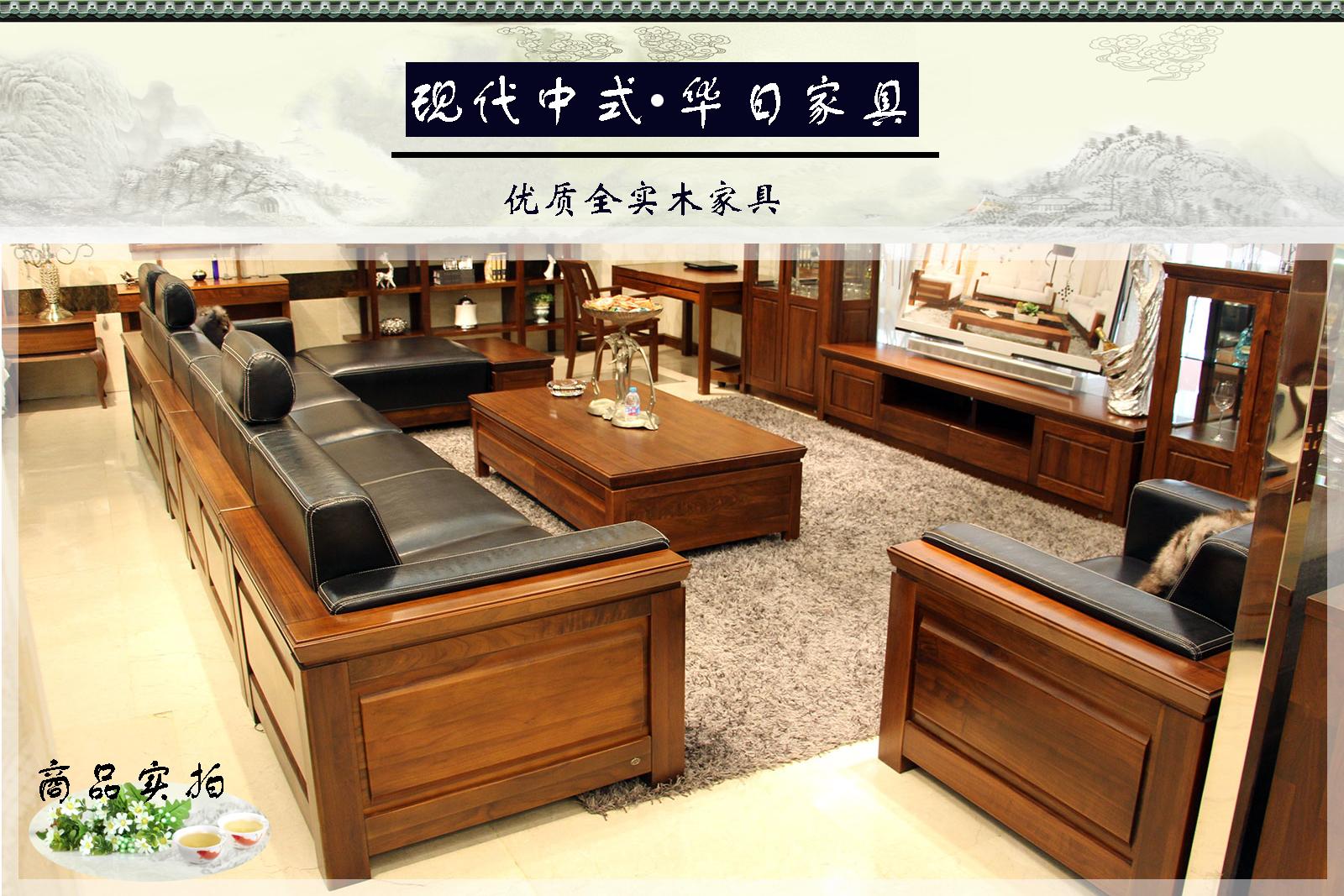 华日现代中式家具 感受高雅尊贵中国风
