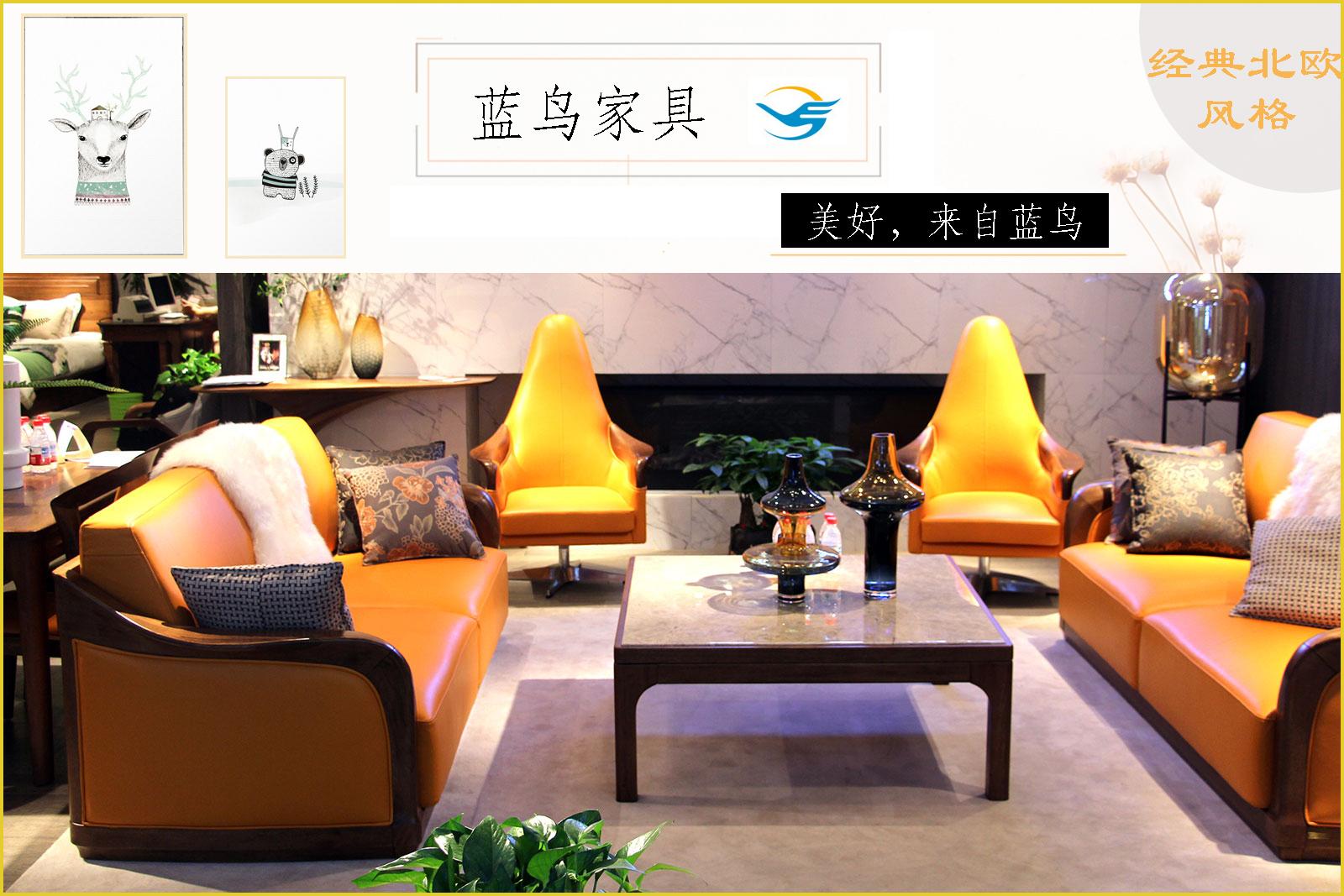 蓝鸟胡桃木北欧风格家具体验高端生活品质
