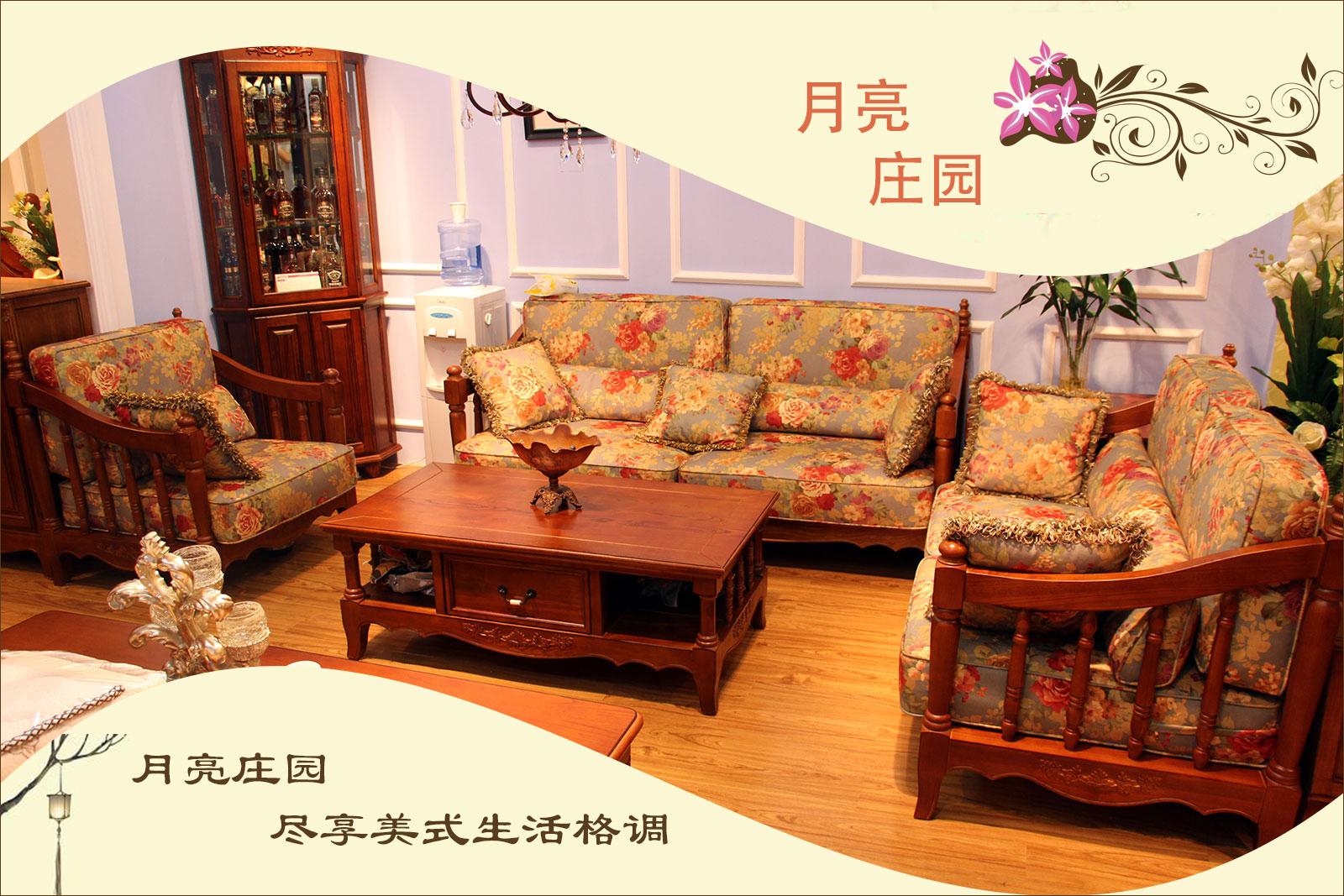 月亮庄园美式家具让你的家更有气质