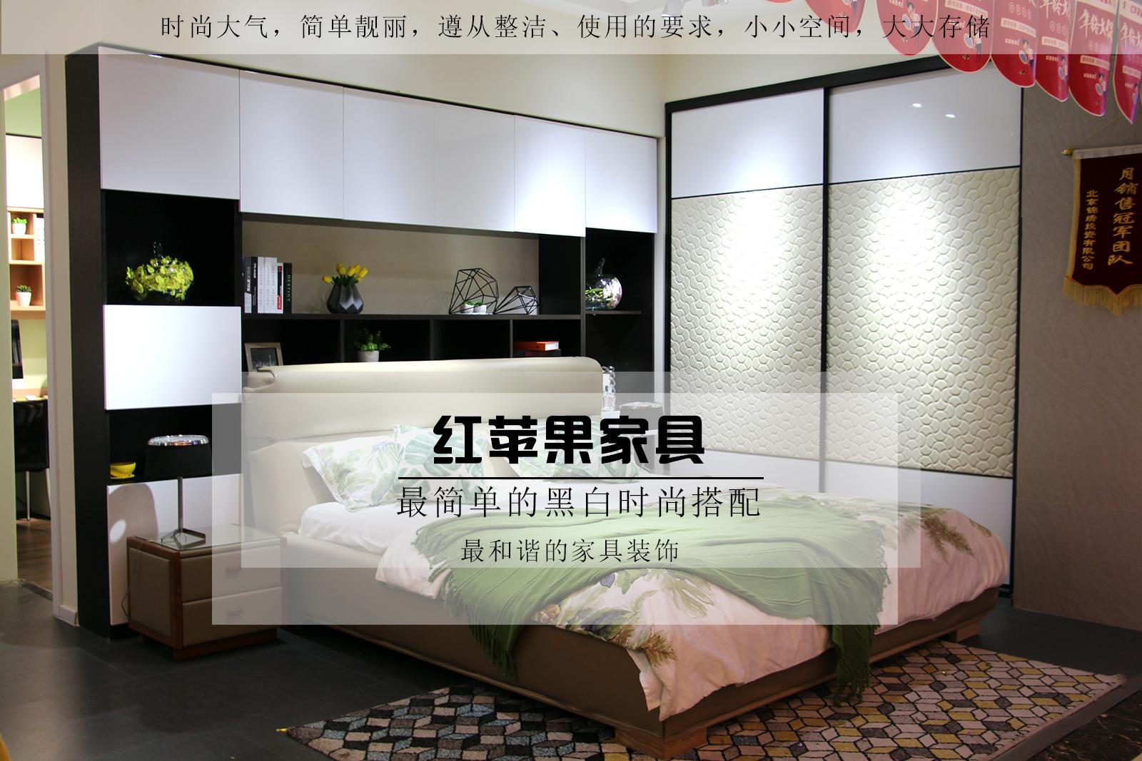 红苹果卧室家具三件套,缔造幸福新生活