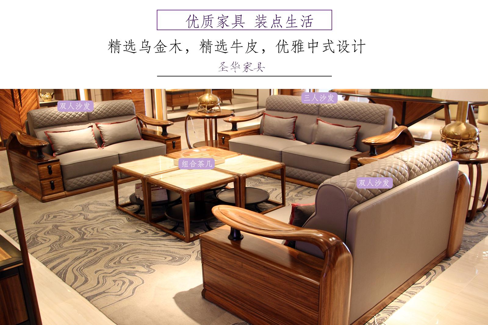 乌金木现代中式沙发给你温馨优雅的生活