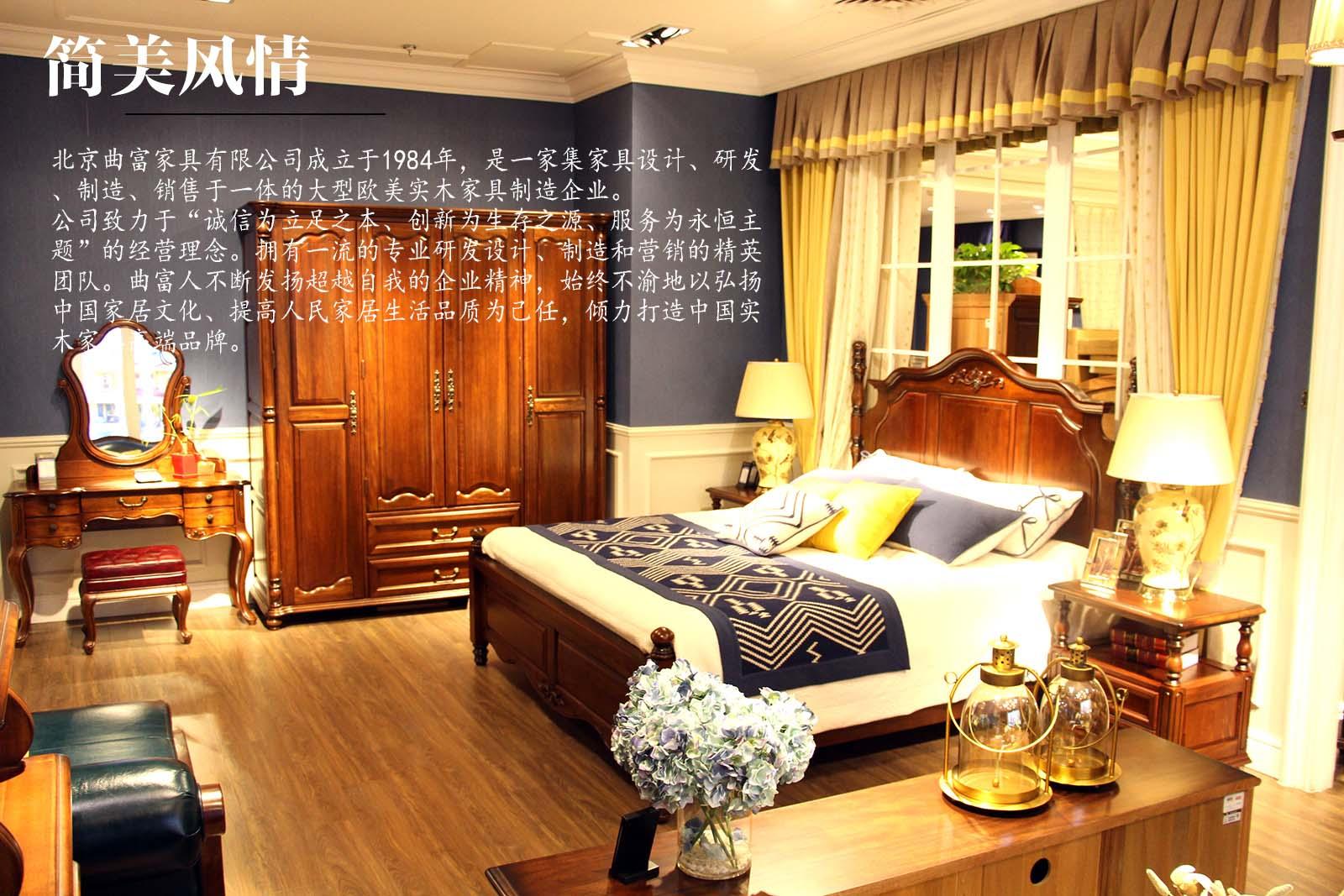 美式风格时尚家具 打造浪漫完美的家居生活