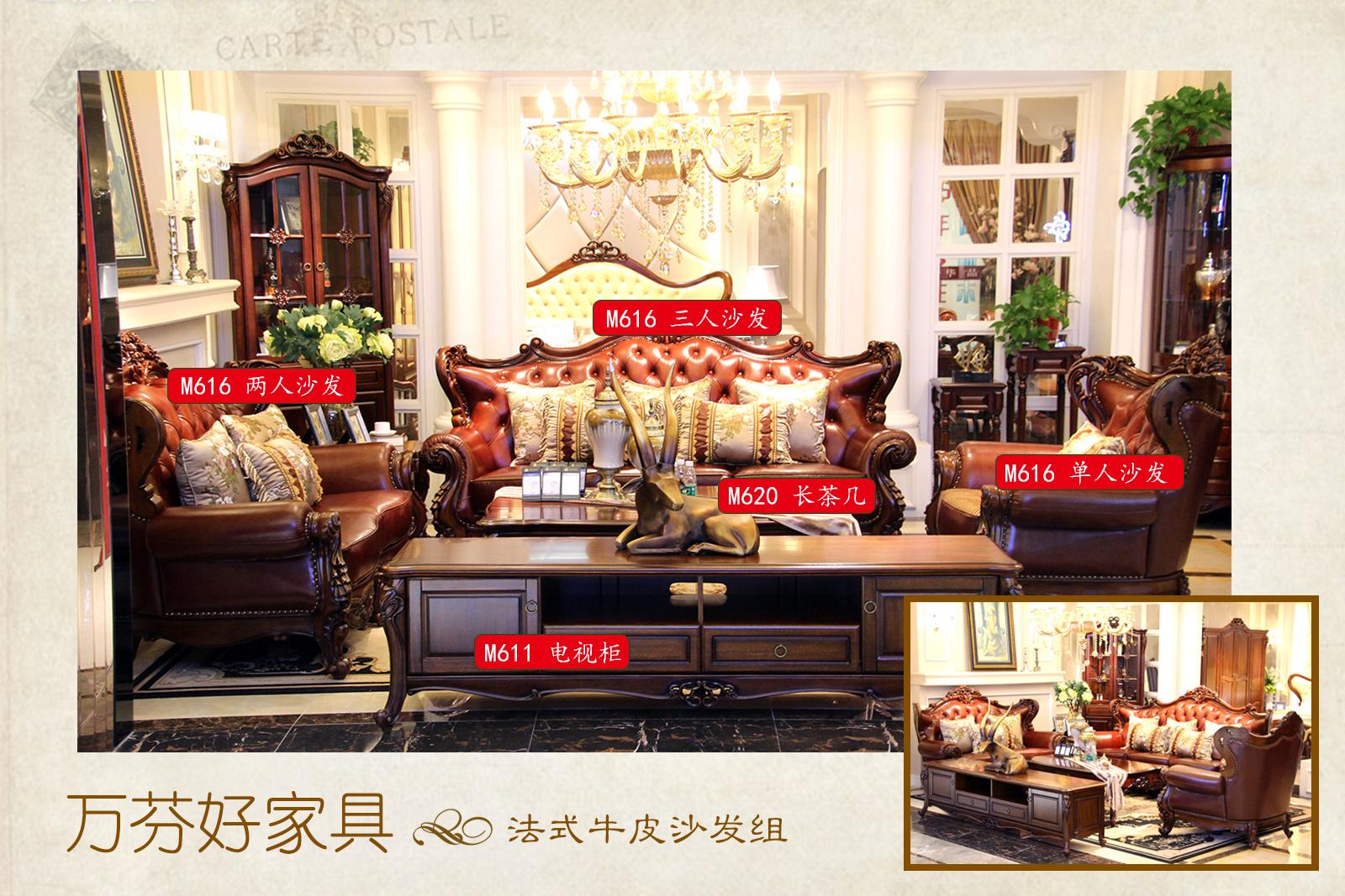 万芬好法式复古风牛皮沙发组品质卓越彰显高贵