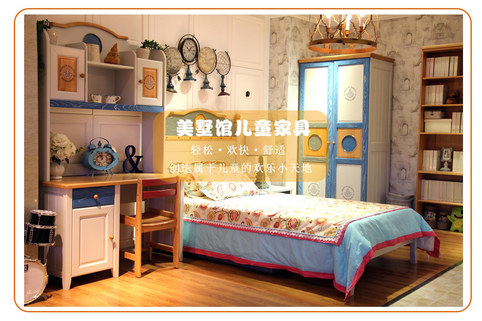 美墅馆儿童家具给孩子一个快乐的小天地
