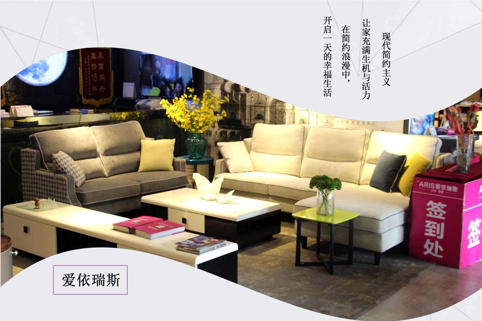 爱依瑞斯家具现代简约风格缔造温暖之家
