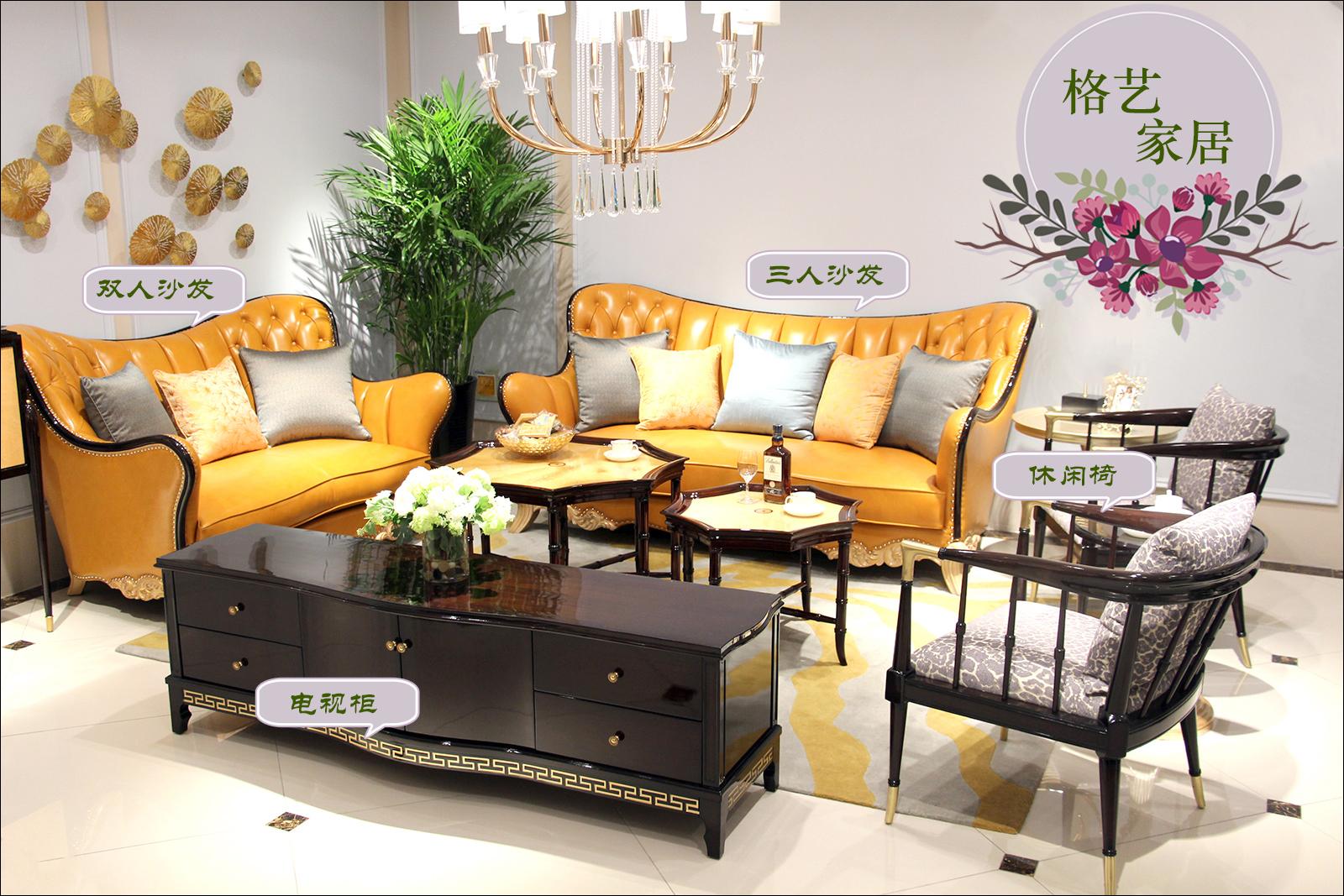 格艺家居欧式设计尊享高端生活品质