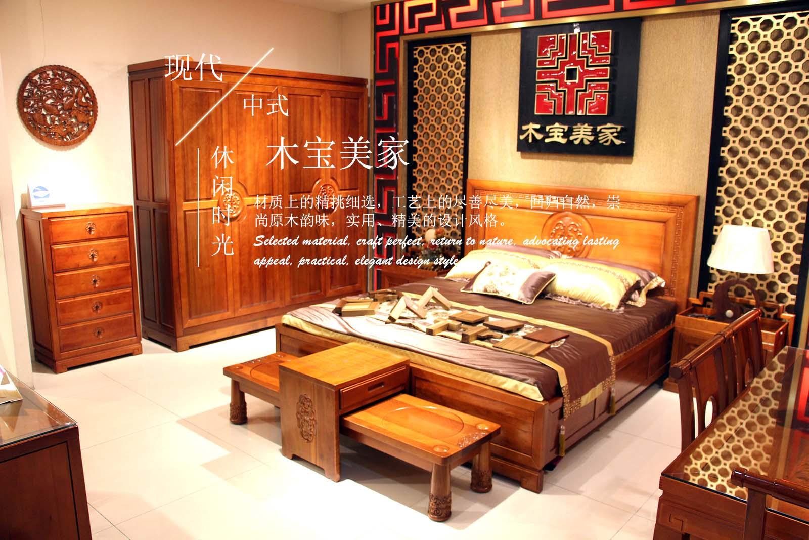 木宝美家中式家具打造烂漫美妙家居生活
