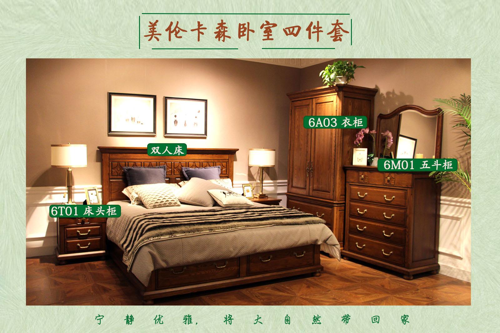 文艺清新卧室四件套实木的清香带进卧室