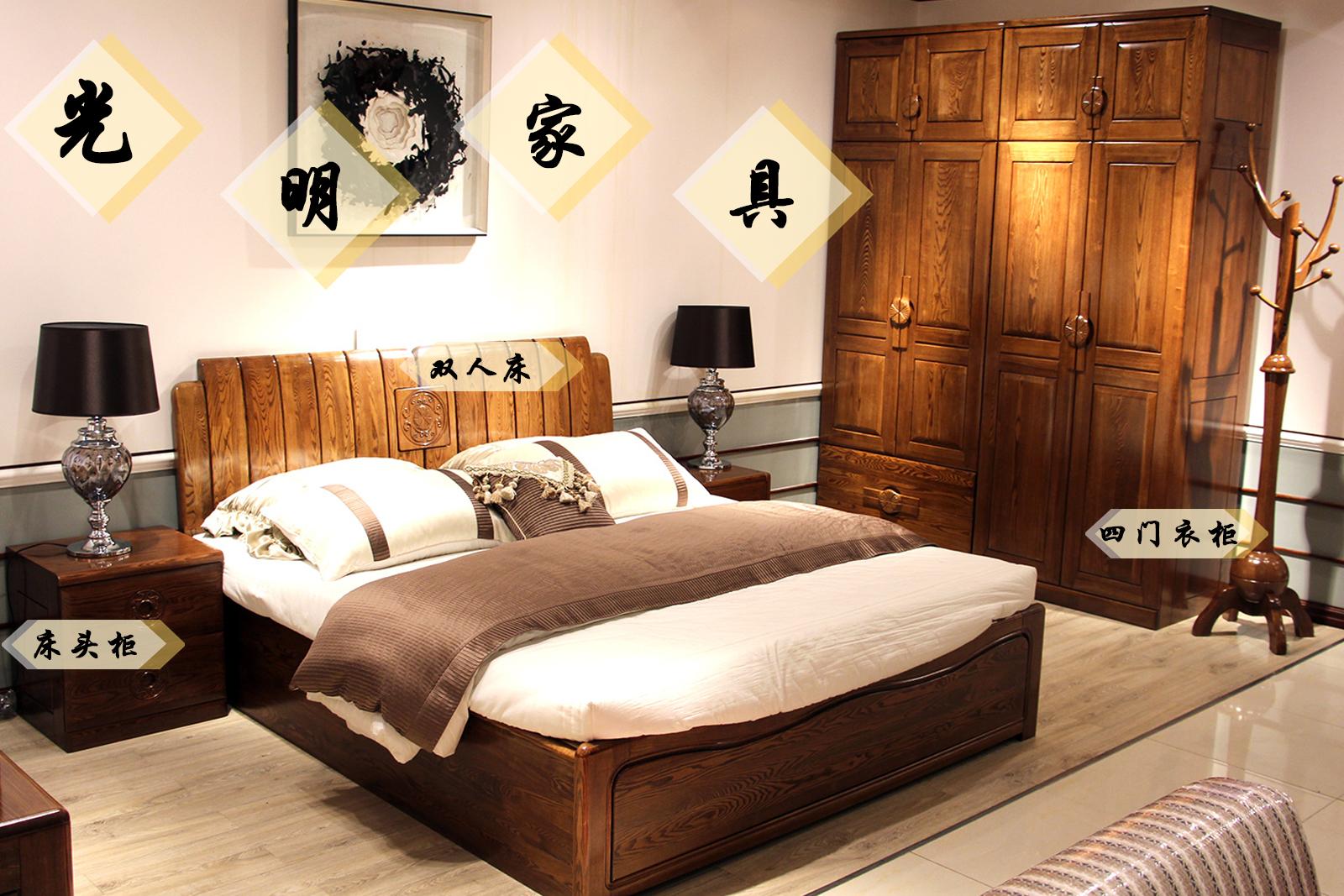 光明卧室家具实木制造缔造美好新生活