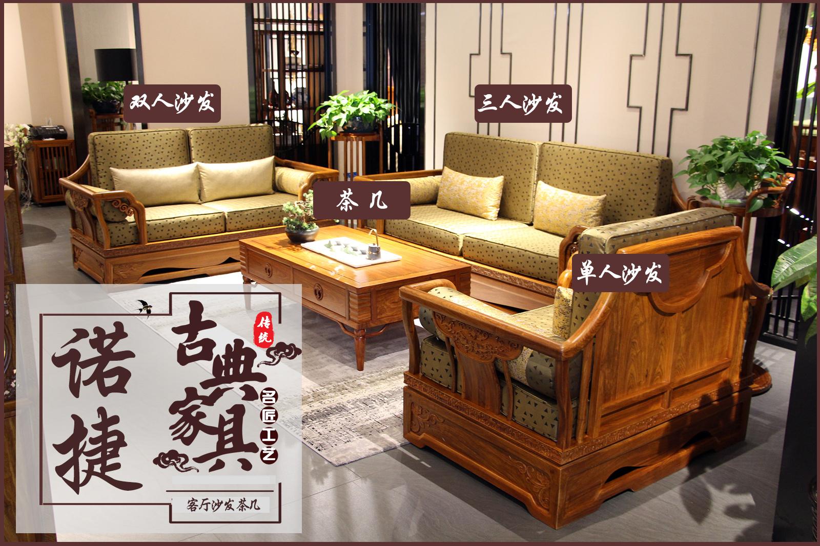 诺捷家具为你打造明清中式风格客厅空间