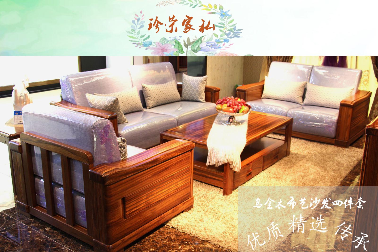 乌金木布衣沙发四件套素雅清新舒适生活