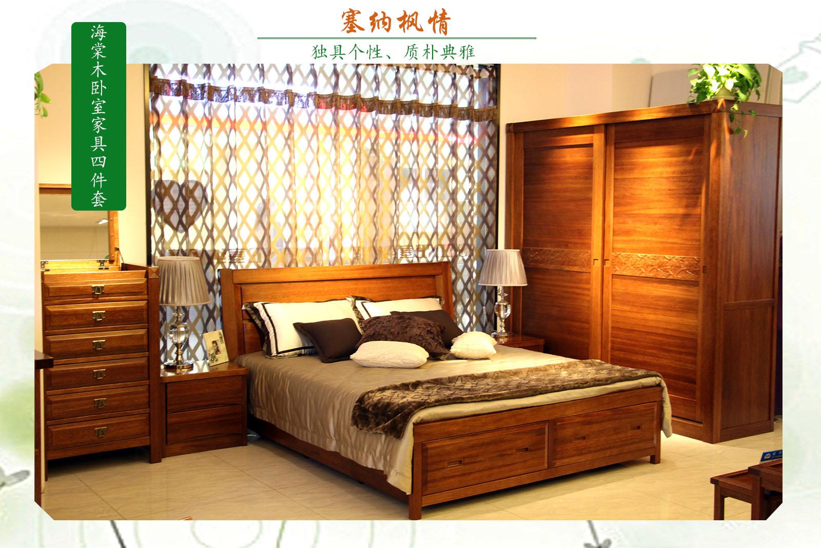 海棠木卧室家具四件套枫叶装饰自然清新