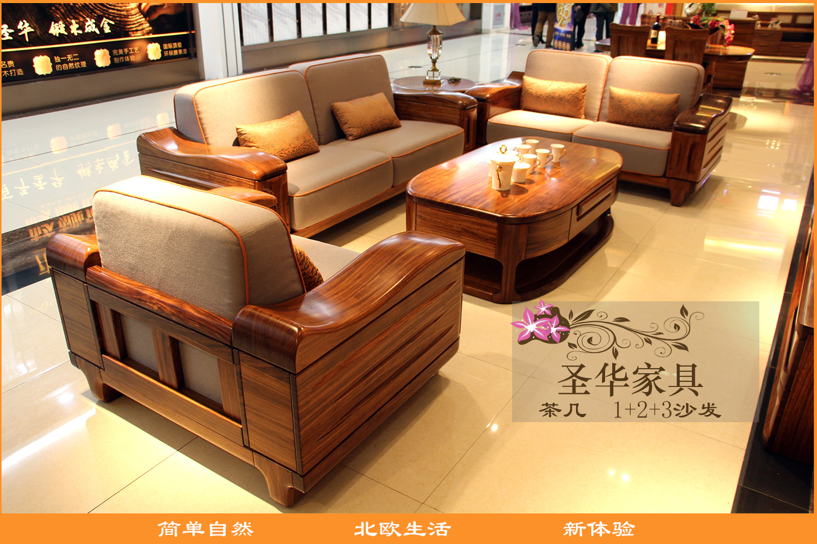 圣华家具一款能够增加家庭幸福感的家具