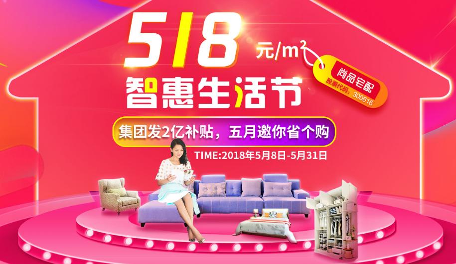 尚品宅配:518元/㎡ 智惠生活节!!!