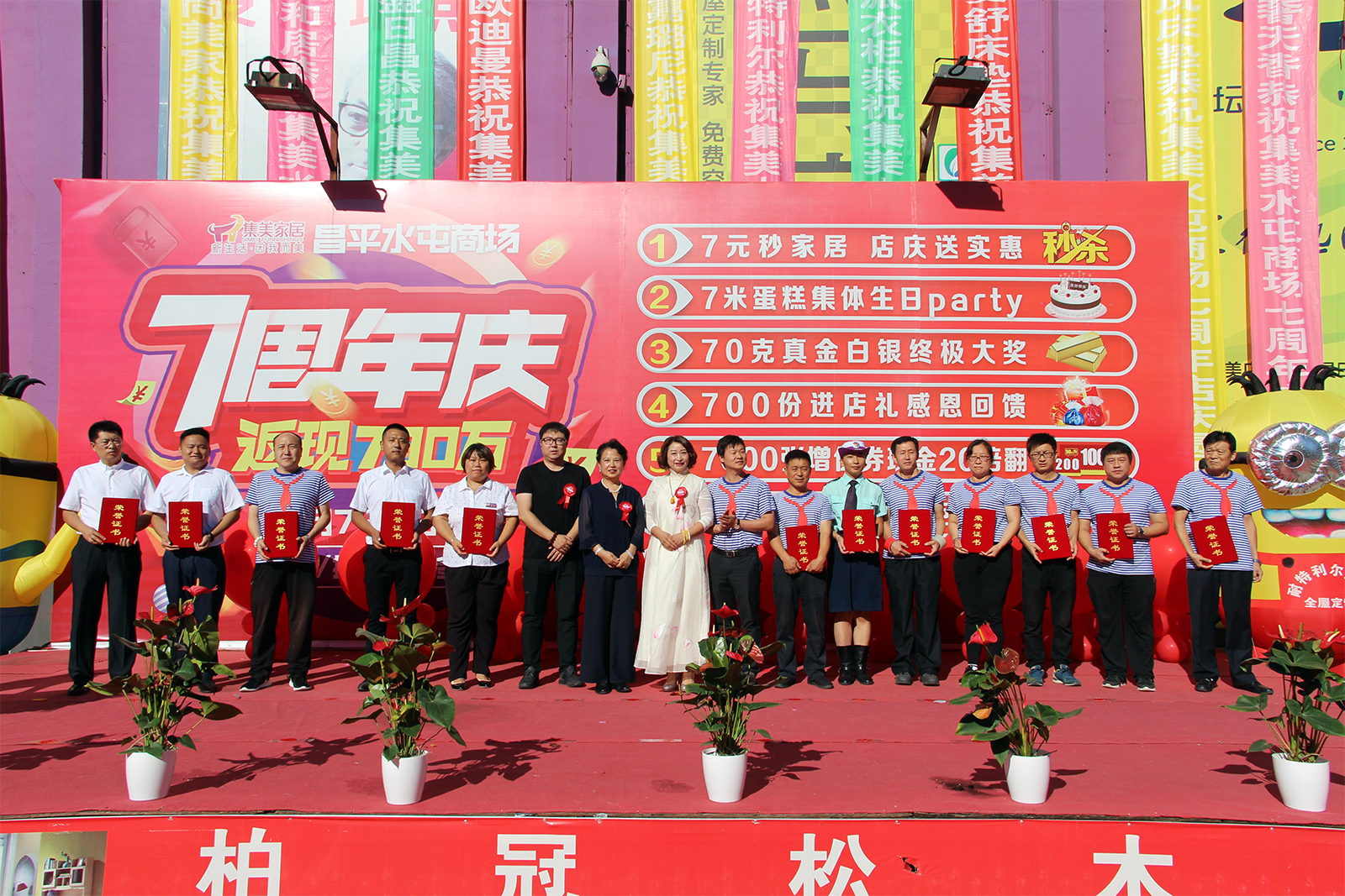 集美家居昌平水屯商场7周年庆典仪式隆重举行