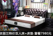 依丽兰牛皮双人床+凝胶床垫套餐 特价7980元/套