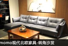 momo现代北欧家具 转角沙发特价12800元