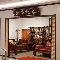 新荣红木家具