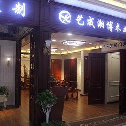 艺成湘博木业
